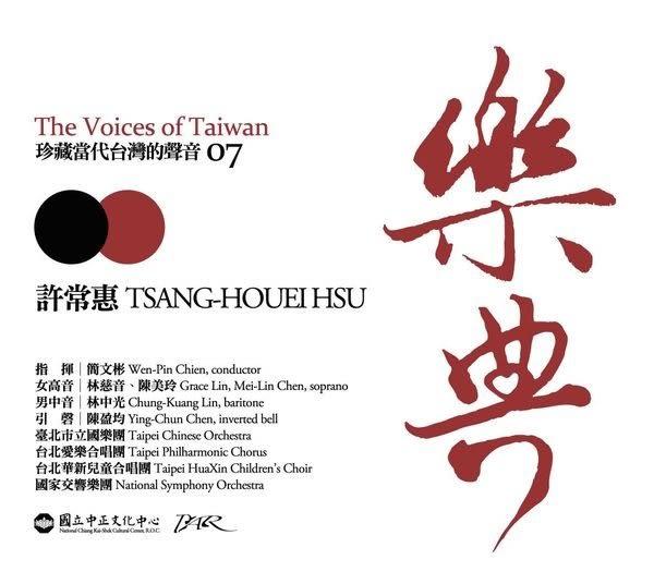 樂典07 許常惠CD  (購潮8)