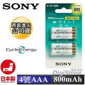 ◆加碼贈電池收納盒◆免運費◆SONY 低自放 4號 800mAh 充電池x4顆(日本製造)◆NEW新品上市 ◆