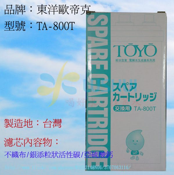 【免運費】【分期零利率】【送3M省水閥】TOYO電解水機主體濾心TA-800T/TA800T