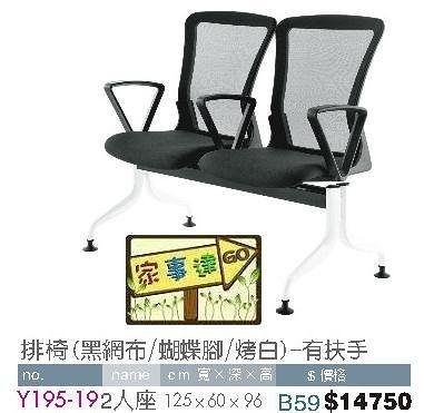 [ 家事達]台灣 【OA-Y195-19】 排椅(黑網布/蝴蝶腳/烤白/有扶手)2人座 特價---限送中部