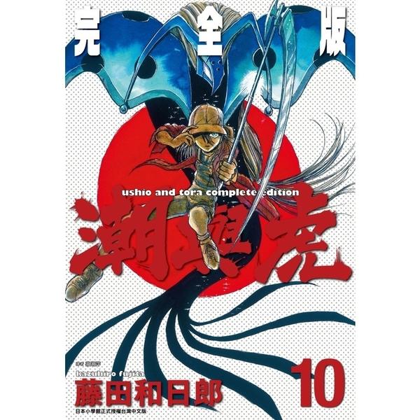 潮與虎完全版(10)
