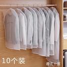 優思居透明大衣防塵罩收納掛袋10個裝可水洗衣服衣物防塵袋防塵套『櫻花小屋』