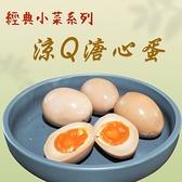 溏心蛋 療癒系美食 240g(4顆) 【金賓小菜系列】