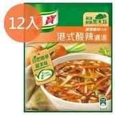 康寶 濃厚酸辣系列 港式酸辣濃湯 46.6g (12入)/盒