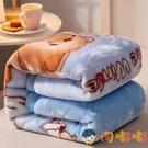 兒童嬰兒毛毯雙層加厚寶寶蓋毯小毯子秋冬空調珊瑚絨被子【淘嘟嘟】