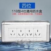 防水盒 大號透明118型四位開關插座防水盒保護罩蓋塑料防濺盒衛生間廚房 樂芙美鞋