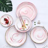 餐盤  大理石盤子網紅ins北歐餐具陶瓷盤金邊西餐牛排盤家用菜碟甜品盤 辛瑞拉