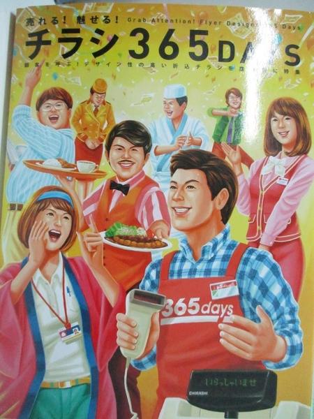 【書寶二手書T2/設計_J7F】Grab Attention! Flyer Design 365 Days_Takakuwa, Sumie