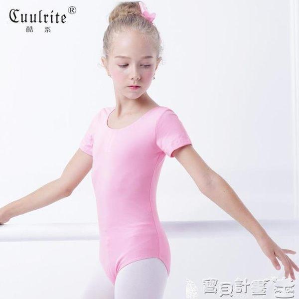 芭蕾舞衣 兒童舞蹈服女孩短袖純棉跳舞衣服女童芭蕾體操服考級服練功服 寶貝計畫