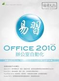 易習Office2010辦公室自動化