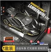 蘭博基尼LP770汽車模型仿真合金車模跑車模型兒童玩具車男孩賽車 青木鋪子