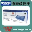 BROTHER 兄弟 原廠碳粉匣 TN-3478