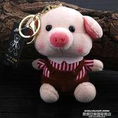 包包掛飾可愛小豬鑰匙扣卡通玩偶公仔小掛件韓國創意女包包掛飾豬年 萊俐亞