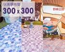 丹大戶外【WILD ZONE】玩美學地墊300*300公分 北歐風野餐墊/防水野餐墊/300野餐墊/帳篷內墊