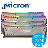 美光 Ballistix Tracer DDR4 3000 32GB (8GBx4) RGB LED燈 超頻記憶體