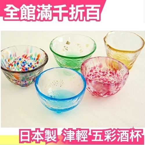 【日本 津輕 五彩酒杯】日本青森県 傳統工藝品認定職人手作 清酒杯 冷酒杯 玻璃杯【小福部屋】