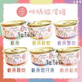 Mimar咪碼[貓湯罐,6種口味,80g](一箱24入) 產地:泰國