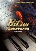 Hit101中文流行鋼琴百大首選三版