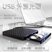 usb外置光驅盒外接電腦一體機蘋果聯想華碩戴爾通用刻錄機光盤移動光驅3.0 新北購物城