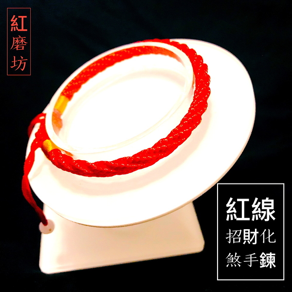 【Ruby工作坊】NO.045R一條紅色麻花手鍊 (加持祈福)