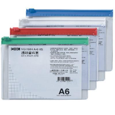 [奇奇文具]【三燕 COX 資料套】NO.150H A6(橫) 透明資料套/拉鍊袋/文件袋/資料袋