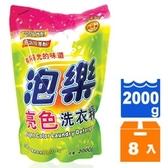 泡樂 亮色洗衣精 補充包 2000g (8入)/箱【康鄰超市】