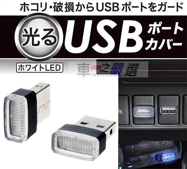 車之嚴選 cars_go 汽車用品【EL-168】日本SEIKO車用/家用 USB防塵塞式 裝飾氣氛燈 小夜燈 2入組