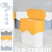 【dayneeds】冰淇淋按壓式垃圾桶(三色可選/一入)沉穩藍