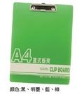 【批發96個/箱】【韋億 W.I.P】EP-041S / 66188 正A4 板夾(直式) - 隨機出色