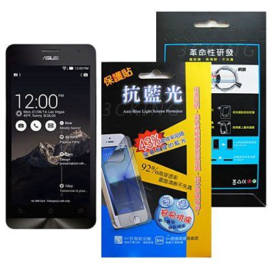 MIT 43%抗藍光保護貼 ASUS ZenFone 5 A500 專用保護貼/保護膜 5H 抗刮傷 抗指紋 92%穿透率