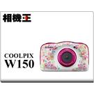 相機王 Nikon COOLPIX W150 彩繪粉〔防水相機〕公司貨