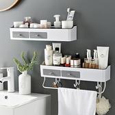 衛生間置物架浴室廁所免打孔壁掛式洗手洗漱台毛巾架牆上收納架子 黛尼時尚精品