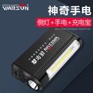 太陽能手提燈汽修維修led工作燈家用手電筒強光充電超亮多功能磁鐵磁吸 快速出貨