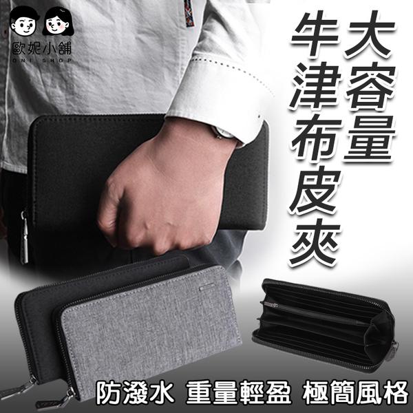 牛津布長夾 男生皮夾 錢包 手拿包 皮包 手機包 禮盒包裝 禮物 牛津布 防潑水【歐妮小舖】