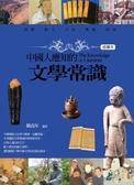 (二手書)中國人應知的文學常識(插圖本)