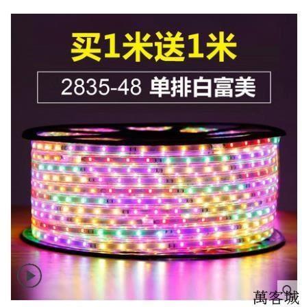 跑馬燈帶led三色七彩家用變色霓虹燈戶外防水裝飾線條閃光彩燈帶 萬客城