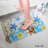 浴室防滑墊衛生間廁所 全館8折
