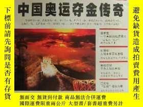 二手書博民逛書店報刊薈萃罕見2008年第8期 中國奧運奪金傳奇Y38542