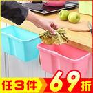 流理台門背掛式垃圾收納盒置物盒【AE02...
