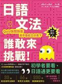 日語文法誰敢來挑戰:Quiz快問快答,高手魯蛇立分高下!〈新手練功篇〉(1書1MP3)
