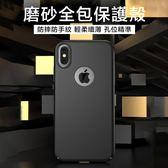 iPhone X 手機殼 細磨砂 logo鏤空 全包 四角防摔 全包邊 輕薄 膚感 保護殼 保護套