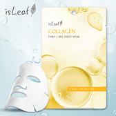 韓國isLeaf極緻水感保濕面膜22ml-膠原蛋白