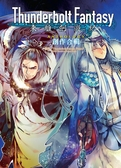 (二手書)Thunderbolt Fantasy東離劍遊紀 創作合輯ANTHOLOGY