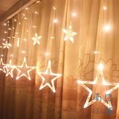 led星星燈小彩燈閃燈串燈滿天星窗簾燈聖誕裝飾【南風小舖】