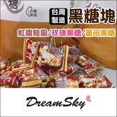 台灣製 黑糖塊 桂圓紅棗 四合一 玫瑰黑糖 薑母黑糖 老薑母 黑糖磚 15顆 450g DreamSky