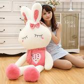 可愛毛絨玩具兔子抱枕公仔布娃娃睡覺抱玩偶女孩生日禮物超萌wy【快速出貨八折優惠】