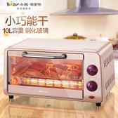 電烤箱 小型電烤箱家用迷你小烤箱烘焙機蛋糕機 歐來爾藝術館