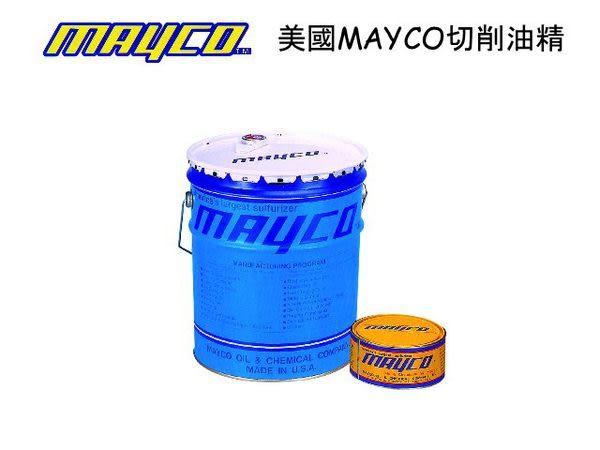 MAYCO 美國 切削油精 攻牙油 1000g