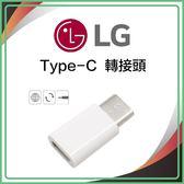 好舖・好物➸LG 原廠 Type-C 轉接頭 / Micro USB 轉換器 USB-C 傳輸線 G5 P9 M10