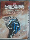 【書寶二手書T7/動植物_HKV】台灣蛇毒傳奇_楊玉齡, 羅時成